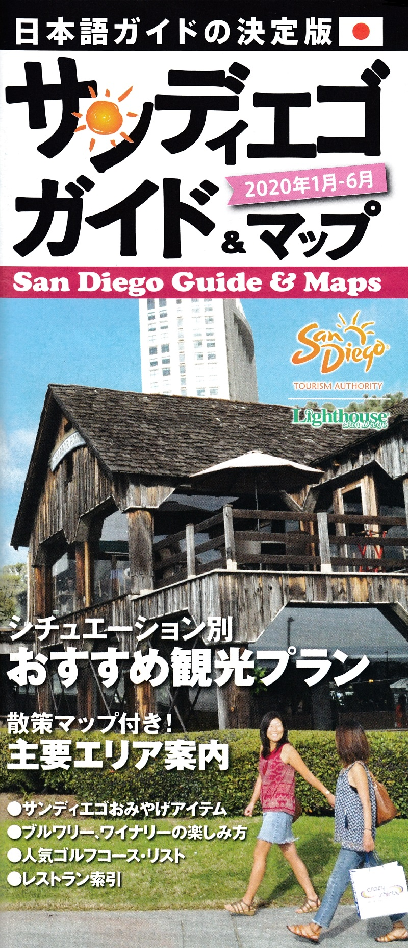 San Diego Japanese Guide